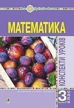 Математика 3 клас Конспекти уроків Частина 2 до підручника Будної Н. НУШ Богдан