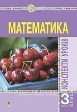 Математика 3 клас Конспекти уроків Частина 1 НУШ Будна Н. Богдан