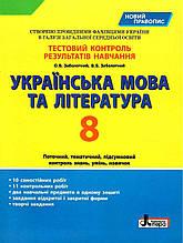 Тестовий контроль результатів навчання Українська мова та література 8 клас Новий правопис Літера