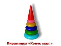 Пирамидка Конус мал. Мырза /14/ (11016)