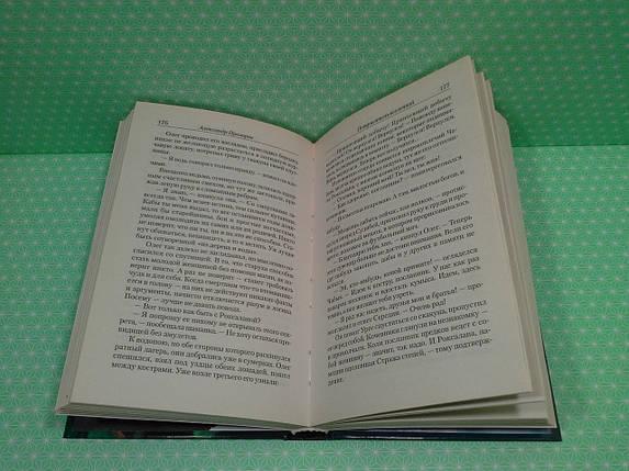 Ф Леніздат Прозоров Відун кн.14 Потрясатель всесвіту, фото 2