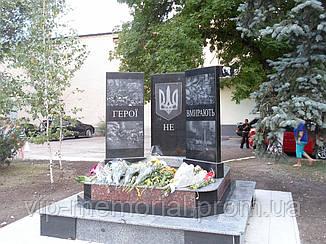 Памятник погибшим в АТО № 24