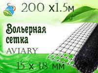 Вольерная сетка AVIARY 200х1.5м(300м²) 15х18мм