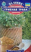 Семена Грибной травы Пажитник 1 г