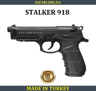 Стартовый пистолет Stalker 918 (Black) Сигнальный пистолет Stalker 918 Шумовой пистолет Stalker 918