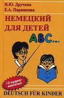 Немецкий для детей.Учебник + CD. Дручкив Н.Ю.,Паршикова Е.А.