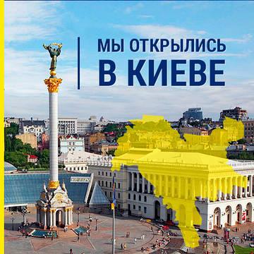 Открытие нового филиала в Киеве. Доставка по Киеву курьером.