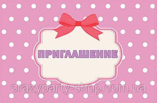 Приглашение розовое в горошек
