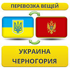 Из Украины в Черногорию