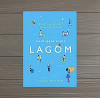 Лола Экерстрем Lagom. Секрет шведского благополучия