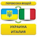 Из Украины в Италию