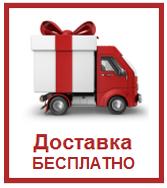Бесплатная доставка при заказе от 20 кв.м