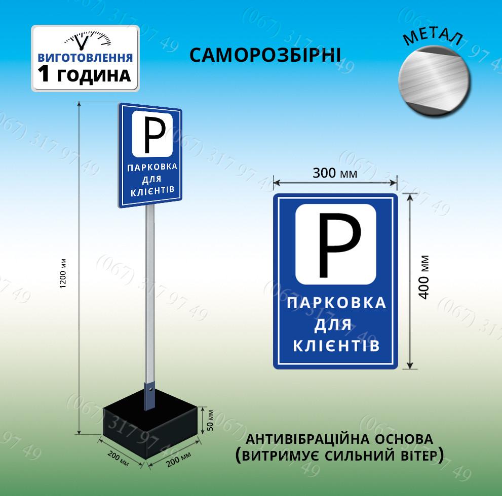 tablichka_parkovka_02_2.jpg