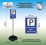 Знак Парковка для клієнтів Розмір 300х300мм ніжка-тримач 100см, фото 2