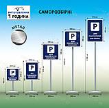 Знак Парковка для клієнтів Розмір 300х300мм ніжка-тримач 100см, фото 5