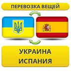 Из Украины в Испанию