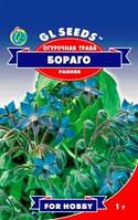 Семена огуречной травы Бораго 1г