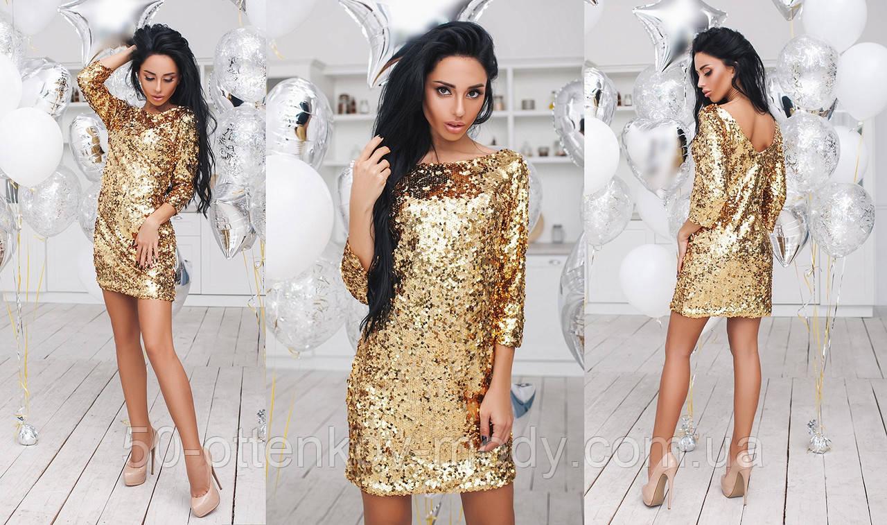 Нарядное платье с  пайеткой, двухстороннее, можно носить вырезом на спинке или спереди,цвет - золото