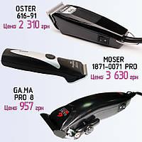 Машинки для стрижки-Moser, Oster, GA.MA, запчасти и аксессуары