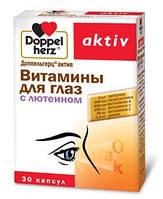 Доппельгерц® актив Витамины для глаз с лютеином капс. №30