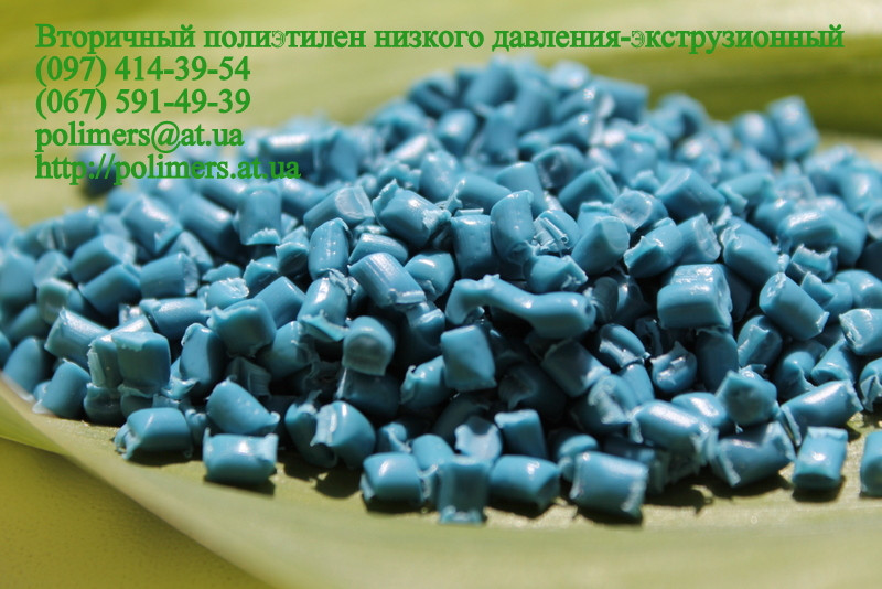 Продажа вторичной гранулы ПЭНД для пленок, флаконов, канистр, труб-ПЕ100,ПЕ80. Производитель.