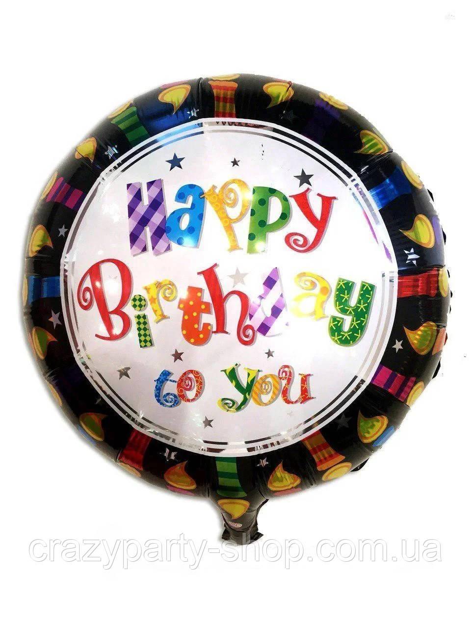 Фольгированый шар круглый  Happy birthday  18 дюймов