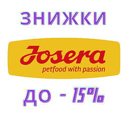 Корм Josera Йозера (Німеччина)