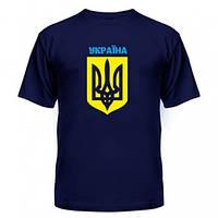 Футболка герб Украины патриотическая