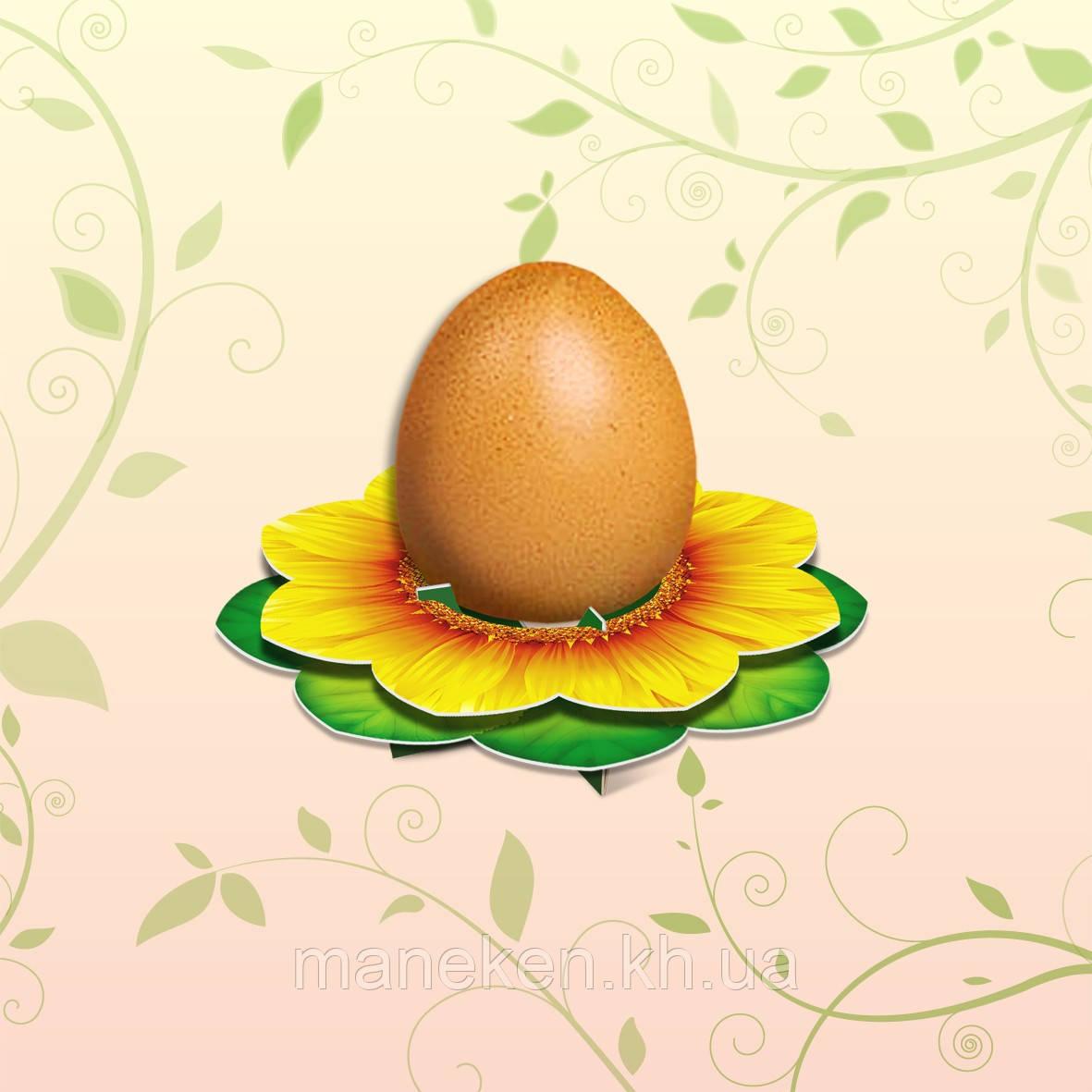 """Декоративна підставка для яєць №1 """"Соняшник"""" (1 яйце) (1 шт)"""