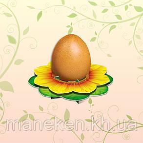 """Декоративная подставка для яиц №1 """"Подсолнух"""" (1 яйцо) (1 шт), фото 2"""