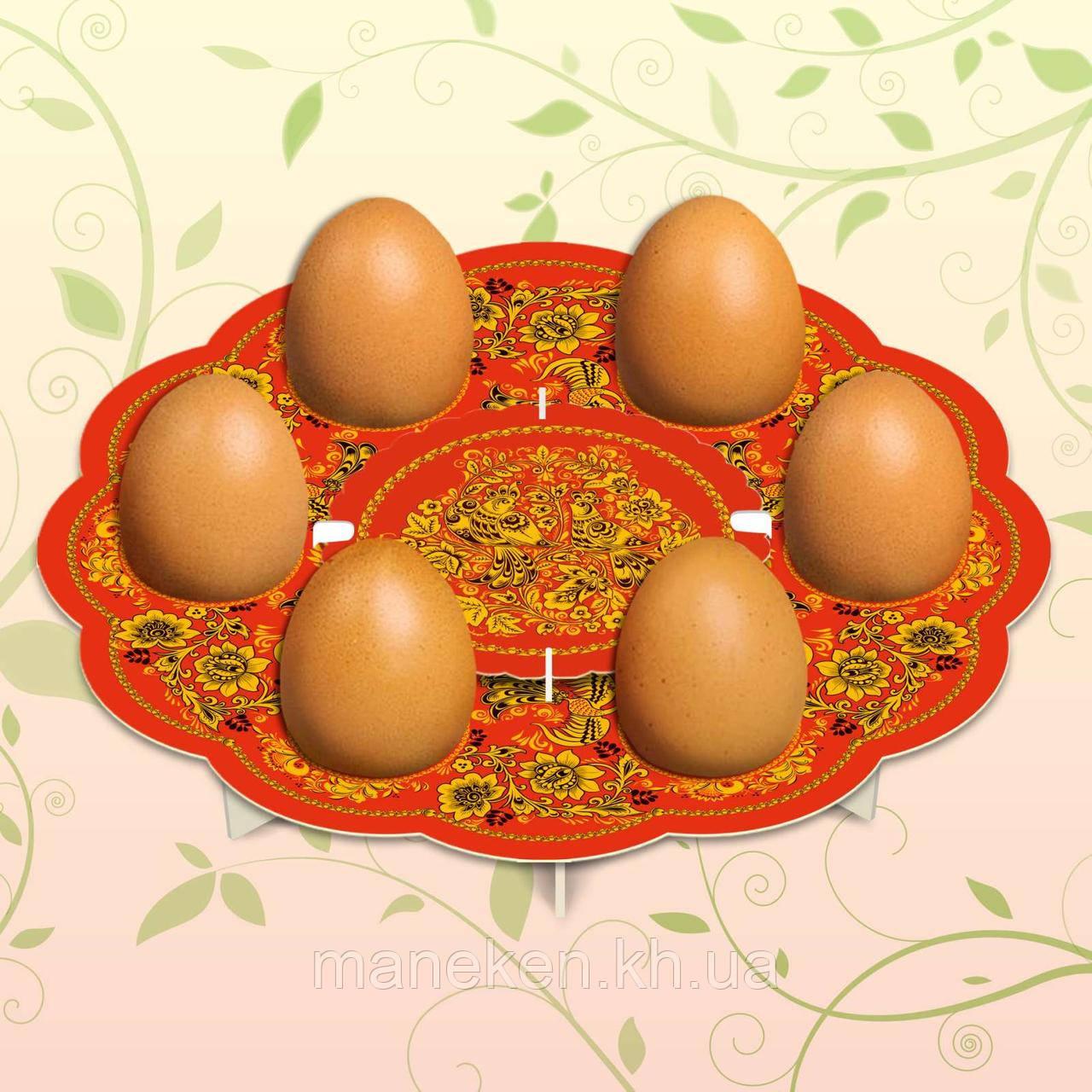 """Декоративная подставка для яиц №6 """"Хохлома"""" (6 яиц) тарелка (1 шт)"""