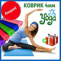 АКЦИЯ. Коврик 4мм для йоги и фитнеса, аэробики, цвета в наличии. +Подарок, фото 3