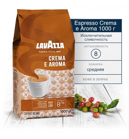 """Кава Lavazza Espresso Crema e Aroma в зернах -1 кг. """"Арабіка 60% /40% Робуста"""" (100% Італія - Оригінал)"""