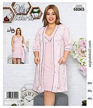 Халат с ночной рубашкой больших размеров