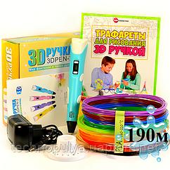 3D-ручка с Эко Пластиком (190м) c Трафаретами с LCD экраном 3D Pen 2 Original Blue