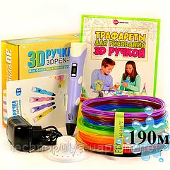 3D-ручка с Эко Пластиком (190м) c Трафаретами с LCD экраном 3D Pen 2 Original Purple