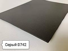 Цветной полиэтилен для цветов 3002 (Серый)