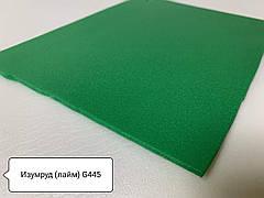 Цветной полиэтилен для цветов 3002 (Лайм/Изумруд)