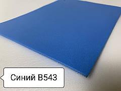 Цветной полиэтилен для цветов 3002 (Синий)