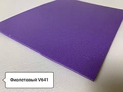 Цветной полиэтилен для цветов 3002 (Фиолетовый)