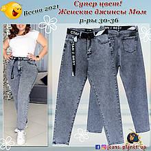 Женские джинсы Mom светло-серого цвета с поясом-ремнём