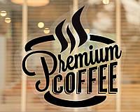 Наклейки для кофейни магазина и кафе
