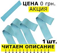 Эспандер резинка фитнес (лента-эспандер) Читайте описание.Ширина 5 см  Сопротивление: 0-5 кг Длина: 60 см