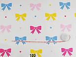 Польская хлопковая ткань с разноцветными бантиками (№103)., фото 3