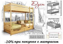 Двухъярусная кровать Дуэт из бука фабрика Эстелла