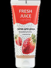 Скраб для душа Superfood Strawberry & Chia 200 мл Fresh Juice