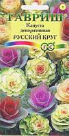 Капуста декоративная Русский круг 0,1 г (Гавриш)