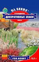 Семена Декоративные злаки 0,5 г