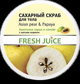 Цукровий скраб для тіла. Азіатська груша і папайя 225 мл Fresh Juice
