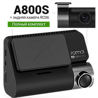 Видеорегистратор Xiaomi 70mai A800S с камерой заднего вида RC06 (ПОЛНЫЙ КОМПЛЕКТ), Новая версия 70mai A800S